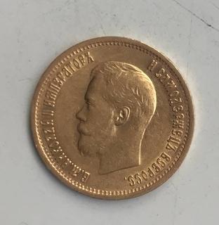 10 рублей 1899 года ЭБ 171 Violity 187 Auction For Collectors
