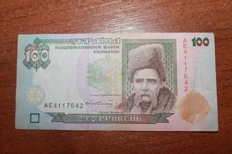 Банкноты украины стоимость самые дорогие монеты царской россии медные