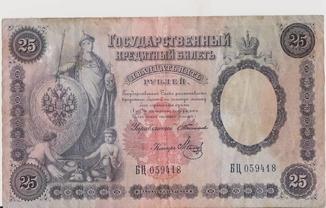 25 рублей 1899 года