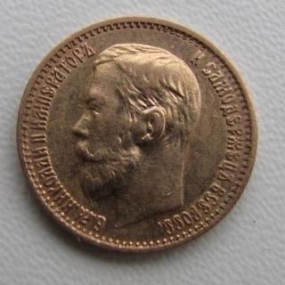Перчень золотых денег с 1894 по 1917 гг старинные монеты 1895 год серебро цена