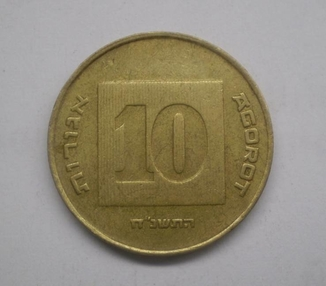 Израиль 10 агорот 171 Violity 187 Аукцион для коллекционеров