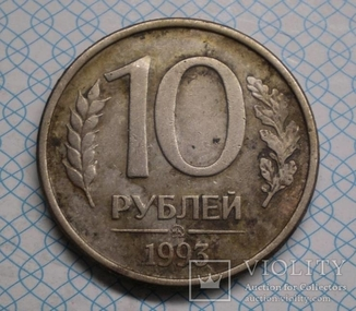 Россия 10 рублей 1993 171 Violity 187 Auction For Collectors