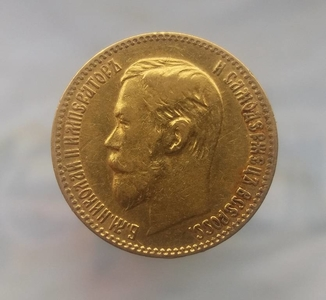 5 рублей 1898 г АГ 171 Violity 187 Auction For Collectors