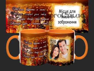 Чашка з привітанням та вашим фото. (1)