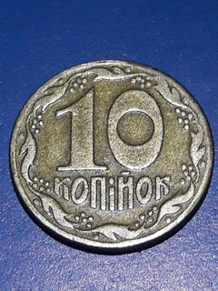 10 копійок 1 34 ЕАм Quot Італійський шестиягодник Quot 171 Violity