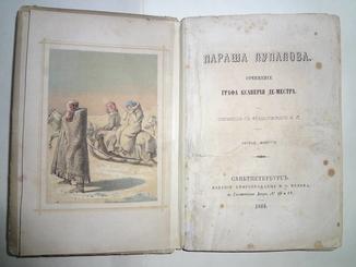 1864 Параша Лупалова с иллюстрациями