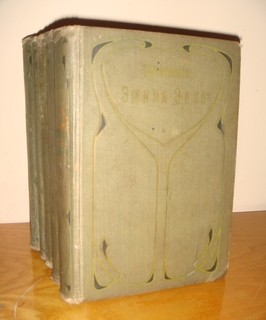 Э.Золя. Всемирная библиотека. 5 томов. СПБ. 1910 год