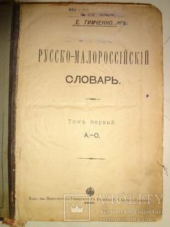 1897 Русско-Малороссийский Словарь Киевская Старина