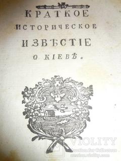 1798 История Киева одна из первых книг о Киеве