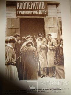 1936 Труд преступников в коммуне НКВД имени И. Ягоды