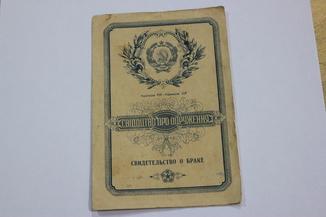 указ 1944 года о браке