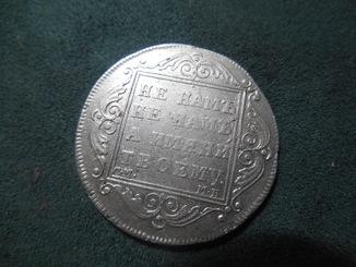 1798 Полтина (Павел I)