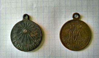 2 медали. Медаль В память Русско Японской Войны и Медаль За Крымскую войну