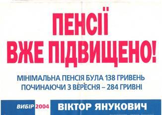 Агитация,Янукович, 2004 год,повышение пенсий