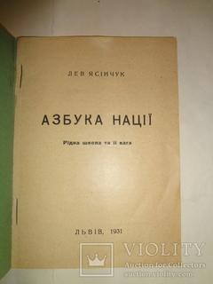 1931 Азбука Української Нації