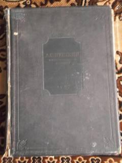 А.С.Пушкин в изобразительном искусстве (1937) тираж 4.600 экз.