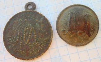 """Медаль """"За Крымскую войну. 1853-1856 гг."""" + Пуговица 11 полка (найдены вместе)"""