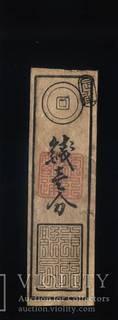 Японская банкнота 1 серебряное монме, провинция Ямато, Кэйо эра, 1863 год.