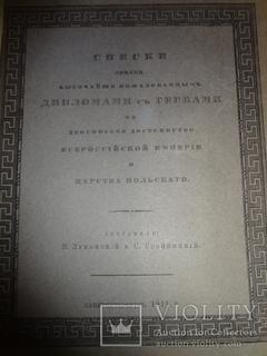 1911 Дворяне награжденные дипломами с гербами Лукомский