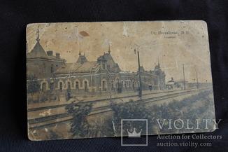 Станция Иловайская №1, 1917 год.. А.С. Суворина и Ко. Москва.
