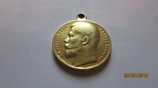 """Медаль """"За храбрость"""" 2 степень материал золото"""