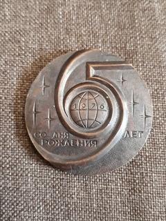 Настольная медаль - Космос - 65 лет со дня рождения М.К.Янгеля