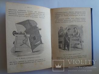 1904 Виноделие Полная школа для виноделов рестораторов и потребителей
