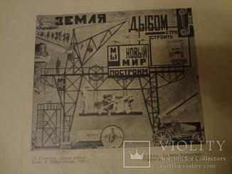 1924 Авангард в театре всего 500 экземпляров тираж