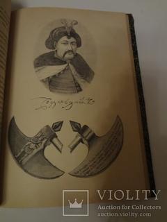 1887 Холмская Русь с хромолитографиями гравюрами и картой