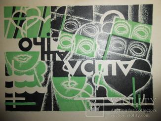 1932 Украинский Авангард Графика П. Ковжуна 100 экземпляров