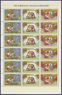 Україна 2000 українські мультфільми ** лист