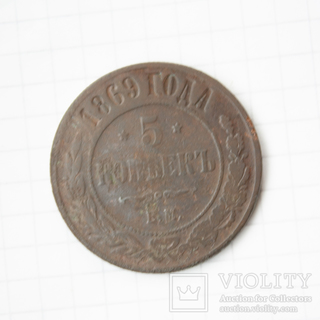 5 коп 1869 171 Violity 187 Auction For Collectors