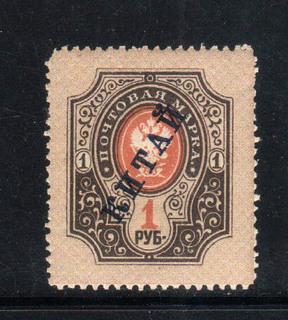 1908-12 Русская почта в Китае, 1 рубль, чистая **