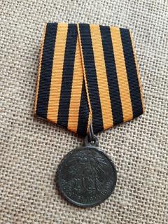 """Медаль """"За Крымскую войну 1853-1856гг."""""""