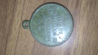 Медаль за Крымскую войну 1853 1854 1855 1856