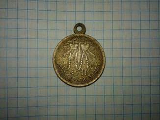 Медаль за Крымскую войну 1853-1856гг.