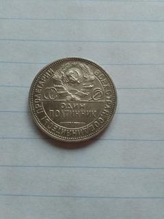 50 коп 1924 г ПЛ