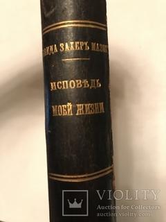 1908 Мазохизм Исповедь Жизни Жены Захер-Мазох