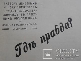 1907 Реклама и Антиреклама Лечебные и Косметические Средства