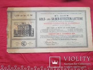 Бона лотерея 50 крон 1881 год. Австро - Венгрия