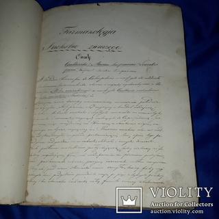 1839 Рукопись ботаника-флориста Станислава Гоского