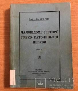 Маловідоме з історії греко-каталицької церкви, 1952 рік, Василь Кудрик
