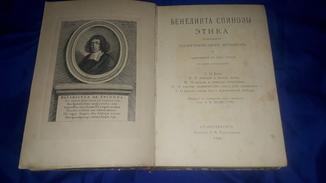 1886 Спиноза - Этика. О рабстве, свободе, душе