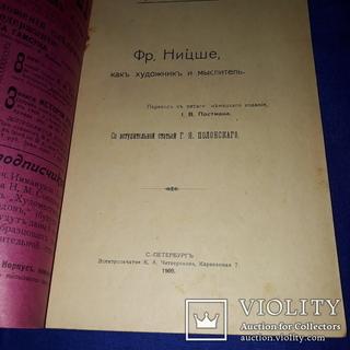 1909 Ницше как мыслитель