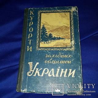 1959 Курорти Західної України