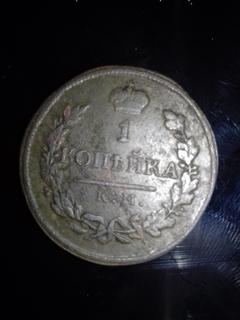 1 копейка 1818 года  К.М. - Д.Б.