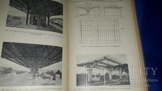 1929 Деревянные конструкции (мосты, склады, башни, круги, трибуны)