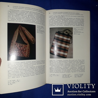 1988 Тканини Українських Карпат 3450 экз.