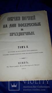 1853 Собрание поучений Киев