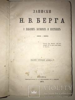 1873 О Польских заговорах книга во всех каталогах редкостей